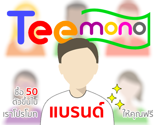 Teemono helps promote your brands